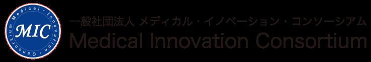 一般社団法人メディカル・イノベーション・コンソーシアム